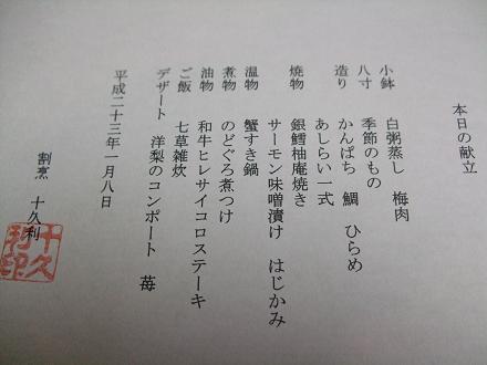 2011_01090001.jpg