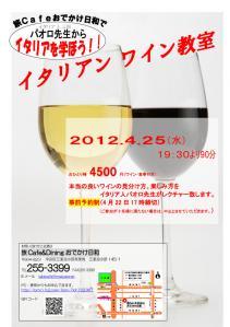 ワイン教室