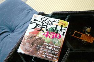 京都のうまい店450