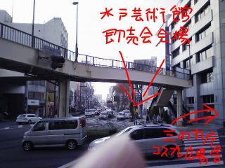 水戸中央郵便局前