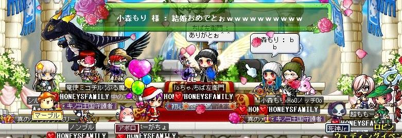 ちぱc&ちゃおs結婚1