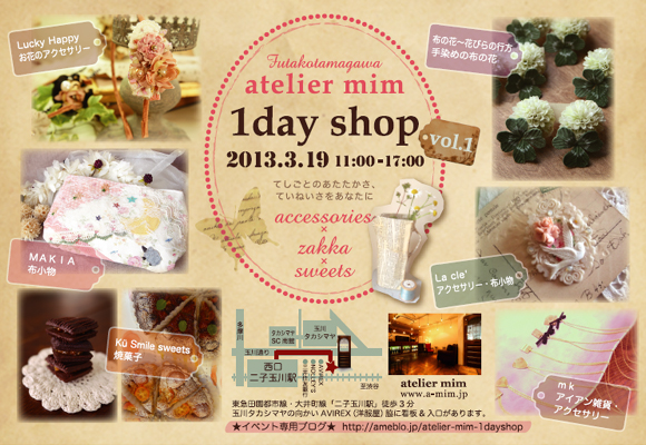 atelier mim 1day shop vol,1