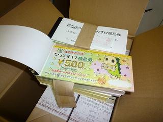 なみすけ20100529-1