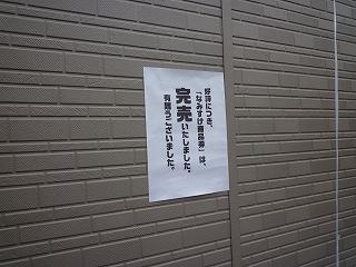 なみすけ20100529-5