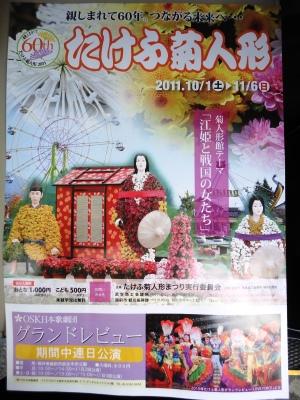菊人形のパンフレットです。