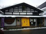 日の丸醸造 まんさくの花 埼玉県 川口市 酒屋
