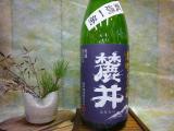 麓井 瓶燗 山形県