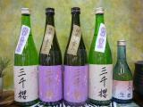 三千櫻酒造 岐阜県