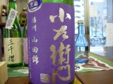 小左衛門 岐阜県 地酒 日本酒 販売