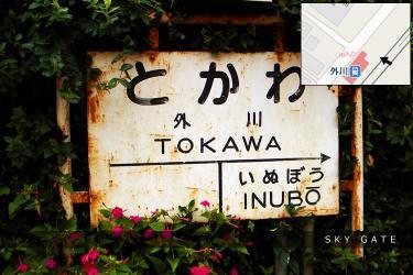 東松山専用鉄道高本線跡.ods