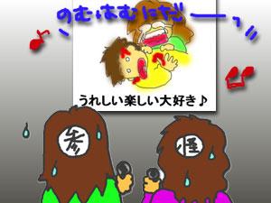karaokemismatch.jpg