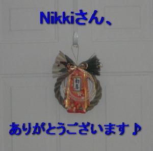 shimenawa2.jpg