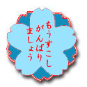 stampmousukoshi.jpg