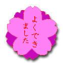 stampyokudeki.jpg