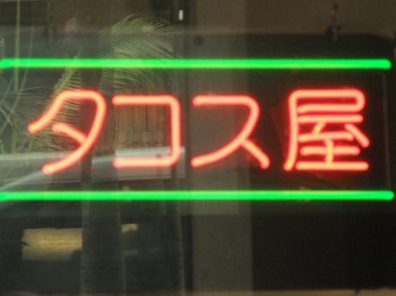 オキナワ散策2-9