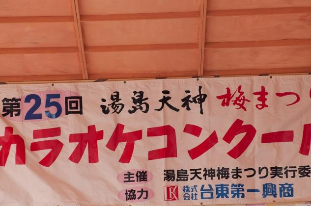 湯島天神梅祭り8
