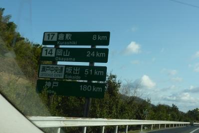 20120324岡山広島 (2)