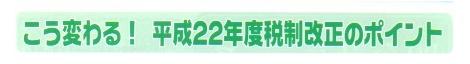 岡会計ニュース 2010年5月号2面タイトル