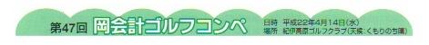 岡会計ニュース 2010年5月号4面共済会タイトル1