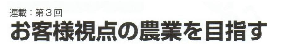 [岡会計ニュース1面]1