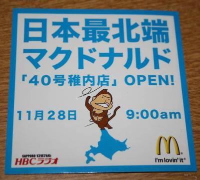 日本最北のマック