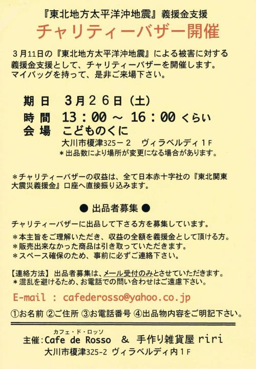 CCF20110318_00000_convert_20110318165138.jpg