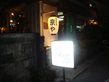 kyoya21.jpg