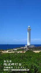 残波岬灯台,携帯,待ち受け,画像