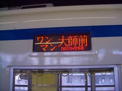 東武大師線サイン