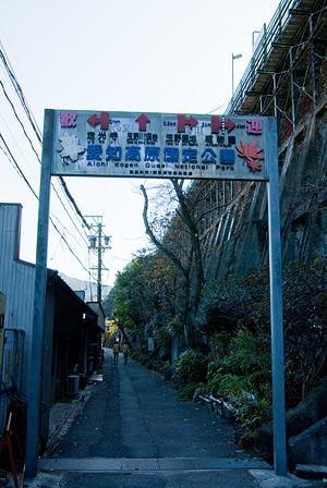 定光寺駅周辺1-11