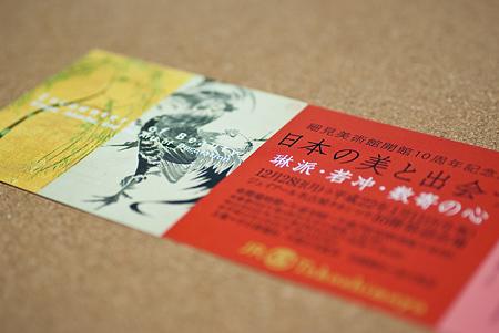 日本の美と出会う-1