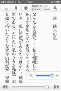 20110912_kamisama2.jpg