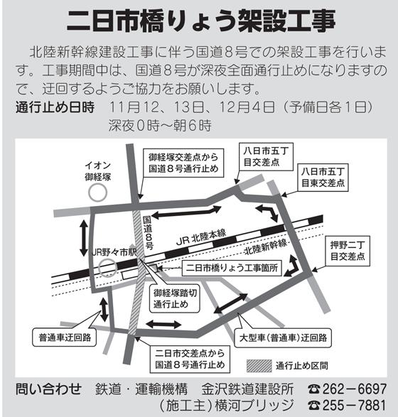 20111102_kouji.png