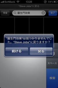 20111103_jobs_3.png