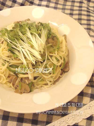 Basilico Spaghetti