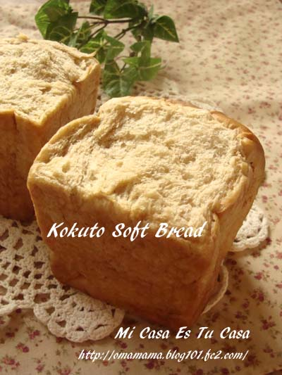 Kokuto Soft Bread