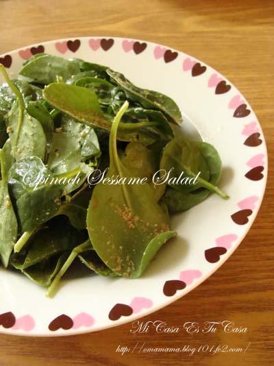 Spinach Sesame Salad