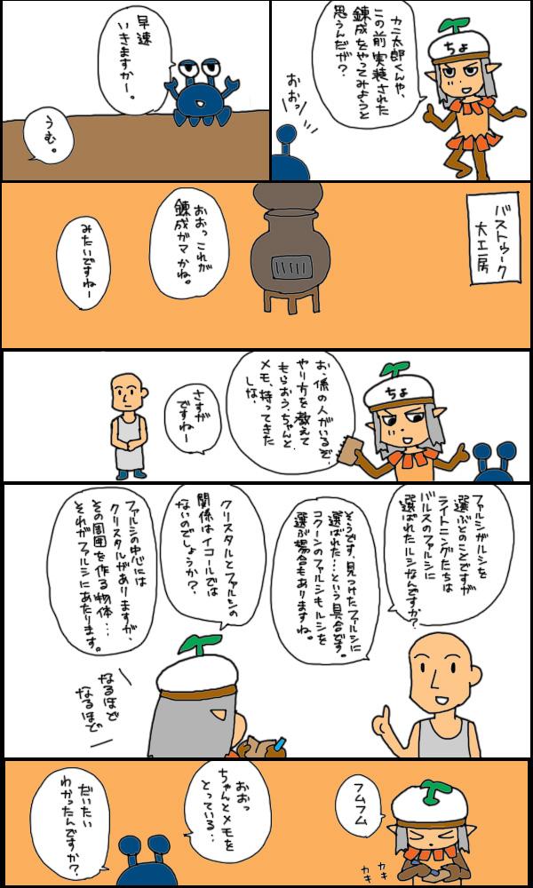 獣漫画387