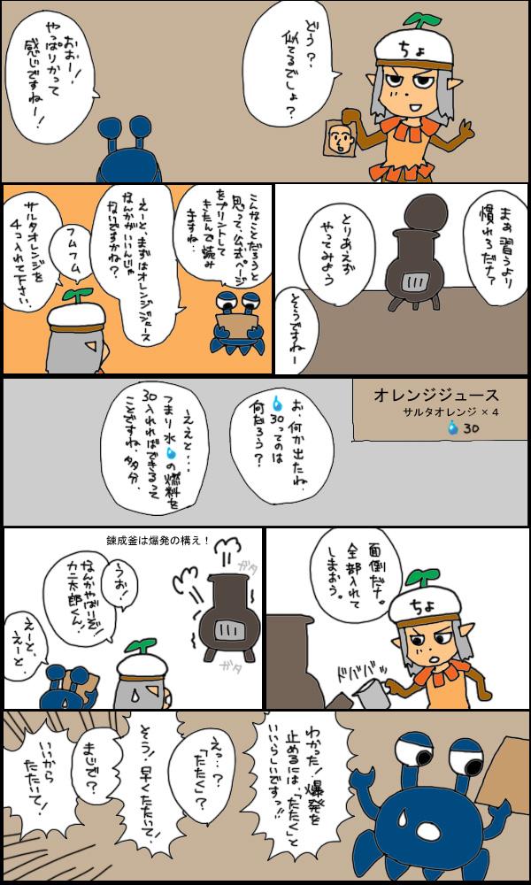 獣漫画388