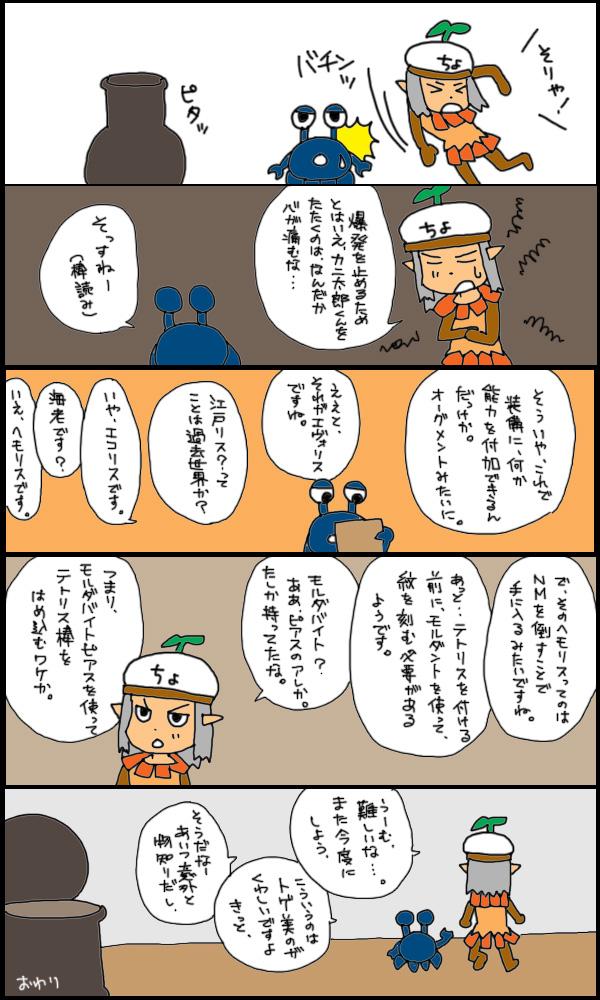 獣漫画389