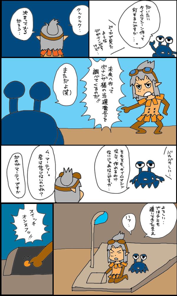 獣漫画391