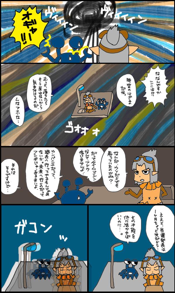 獣漫画392