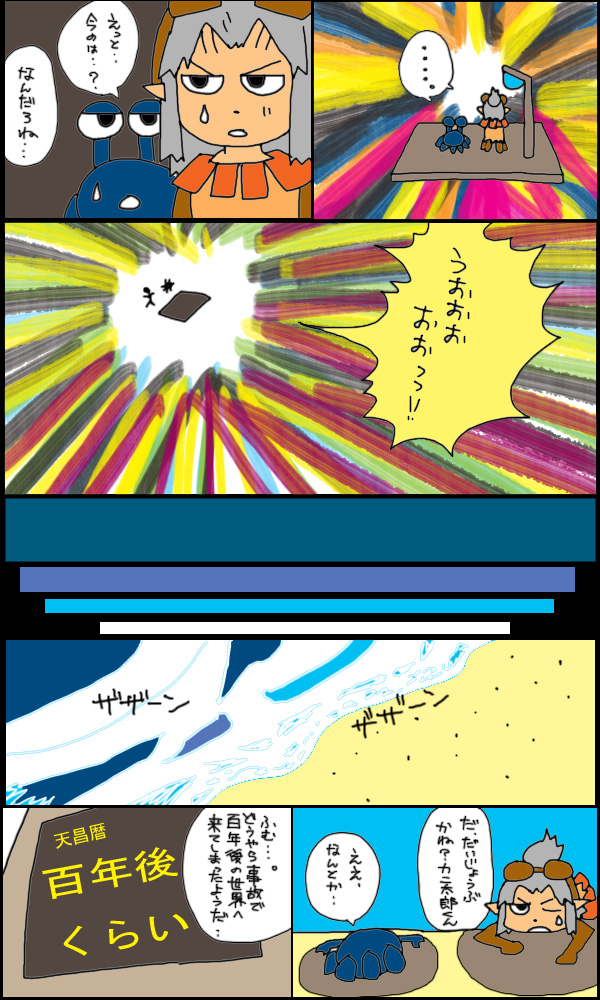 獣漫画393