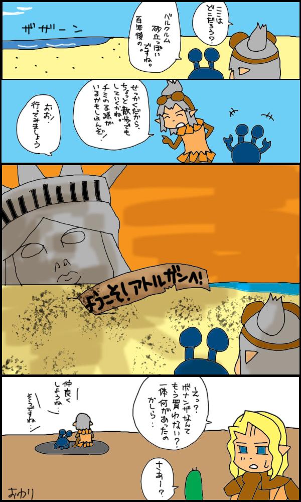獣漫画394