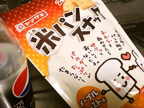 米パンスナック(ヤマザキパン)