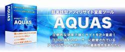 超実践型アフィリエイトサイト量産ツール「AQUAS」 HTMLサイト週末