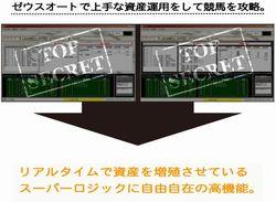 全自動フルオート競馬システム「ゼウスオート」 中濱泰亮 給料 運用
