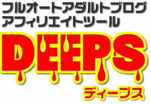 アダルトアフィリツール「deepsディープス」開発チーム478×レビュー(評価・感想)