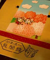tororone_san100303_1.jpg