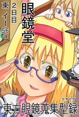 眼鏡本 アリス宣伝版